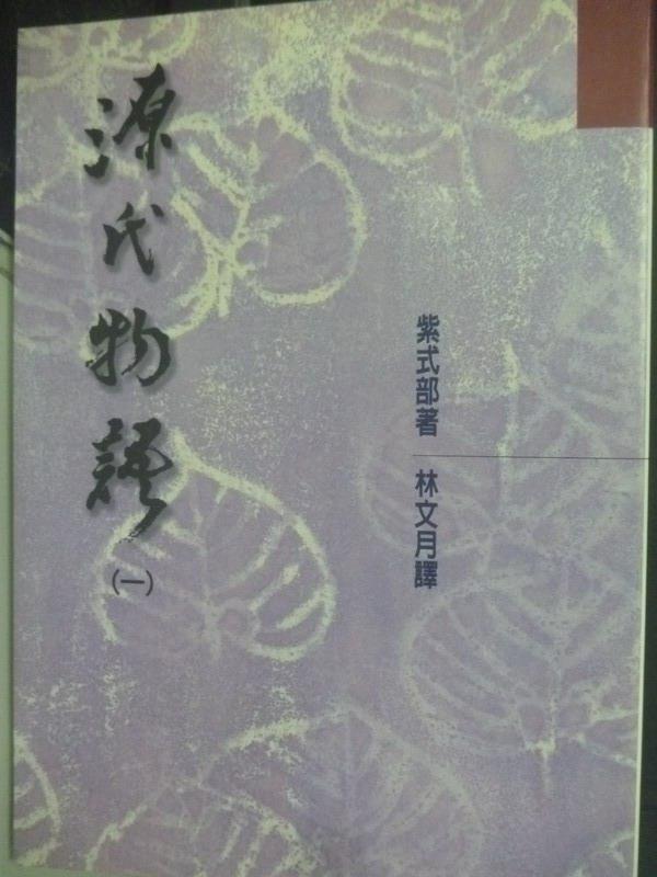【書寶二手書T1/翻譯小說_IDJ】源氏物語(一)_紫式部 , 林文月
