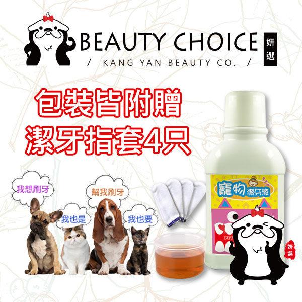 【姍伶】好健康 貓咪狗狗專用 寵物潔牙液 300ml(3瓶入)+潔牙指套(4只)