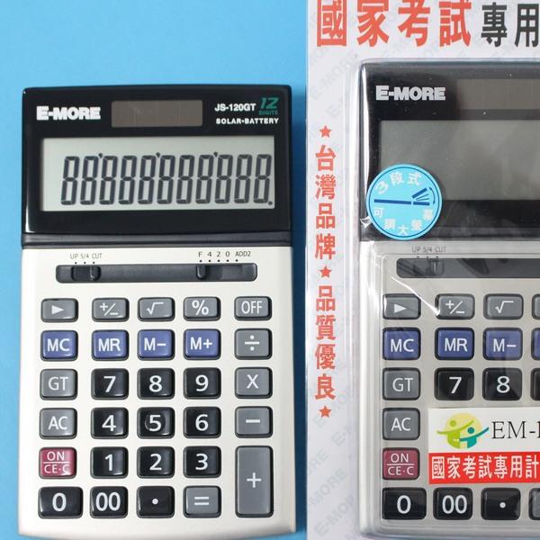 E-MORE 國家考試用 計算機 JS-120GT 雙電源 商用 大視角/一台入{促299}