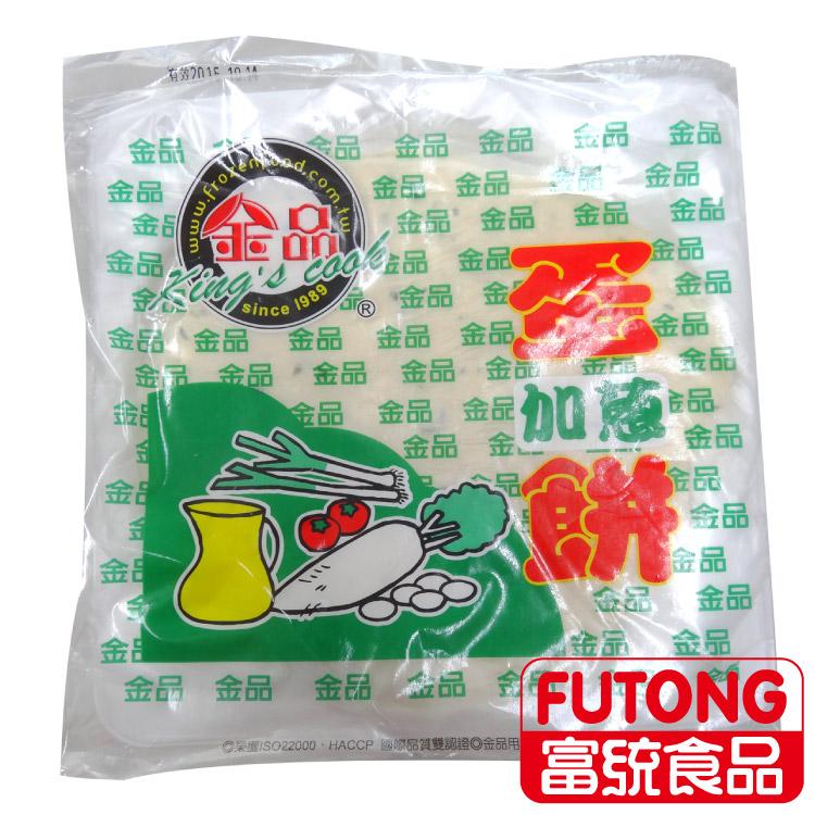 【富統食品】金品蔥花蛋餅皮 (55g/片;25片/包)
