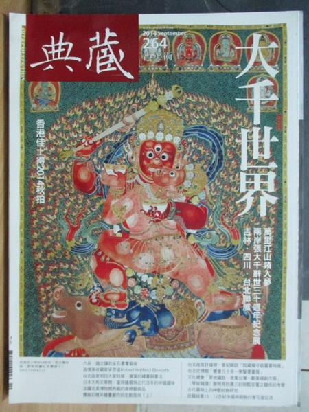 【書寶二手書T1/雜誌期刊_WEN】典藏古美術_264期_大千世界等