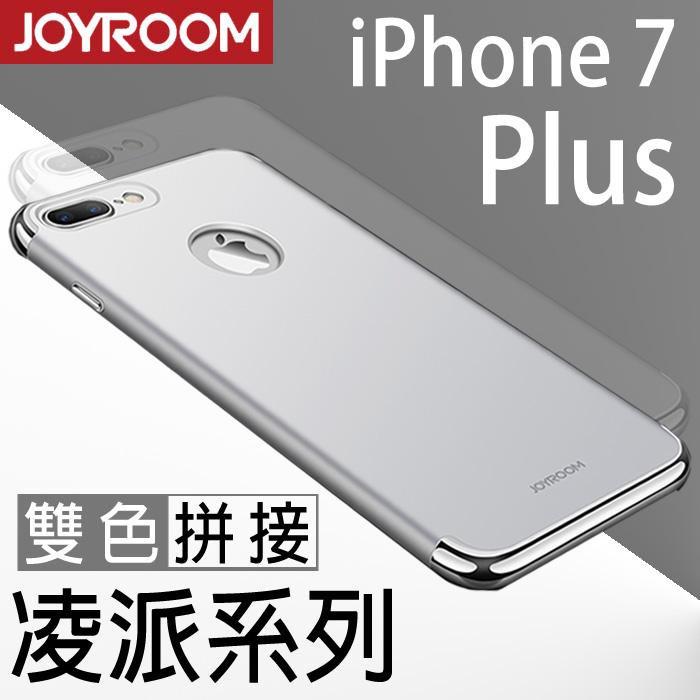~JOYROOM~凌派系列保護殼 5.5吋 iPhone7 PLUS/i7+ APPLE 雙色拼接 激情的碰撞 三段式拼接金屬殼 手機殼 保護套 皮套 背蓋/銀色
