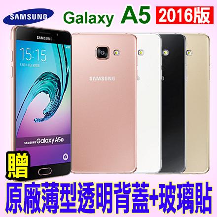 SAMSUNG GALAXY A5 (2016) 贈原廠薄型透明背蓋+玻璃貼 雙卡雙待 智慧型手機 免運費