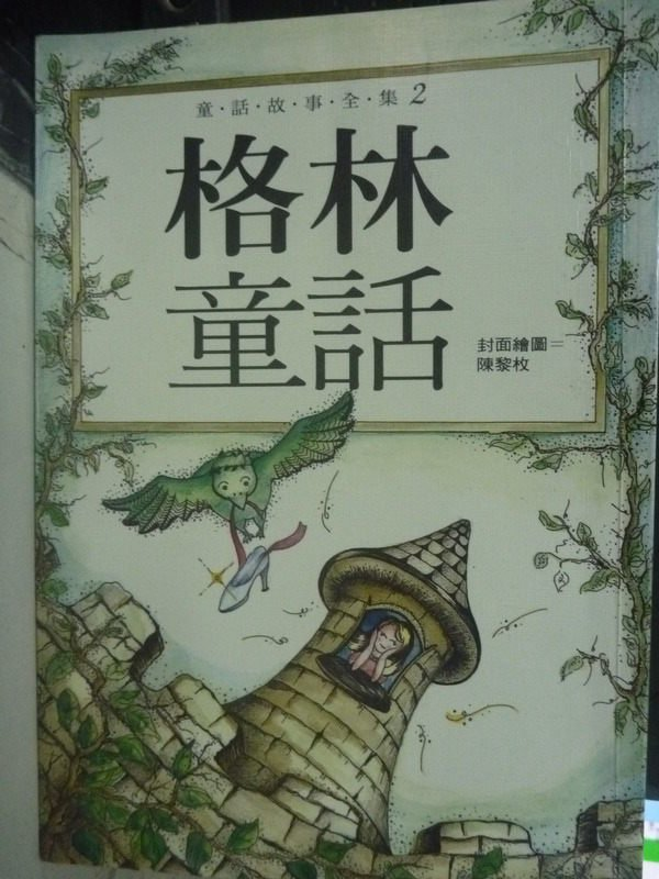 【書寶二手書T4/兒童文學_LIP】格林童話_張淑惠