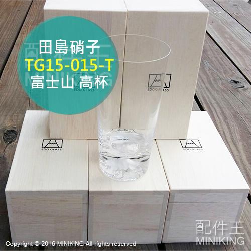 【配件王】現貨 日本 田島硝子 高款 高杯 富士山杯 2015年日本手信大獎 長杯 玻璃杯 附木盒 另 威士忌杯 矮款杯