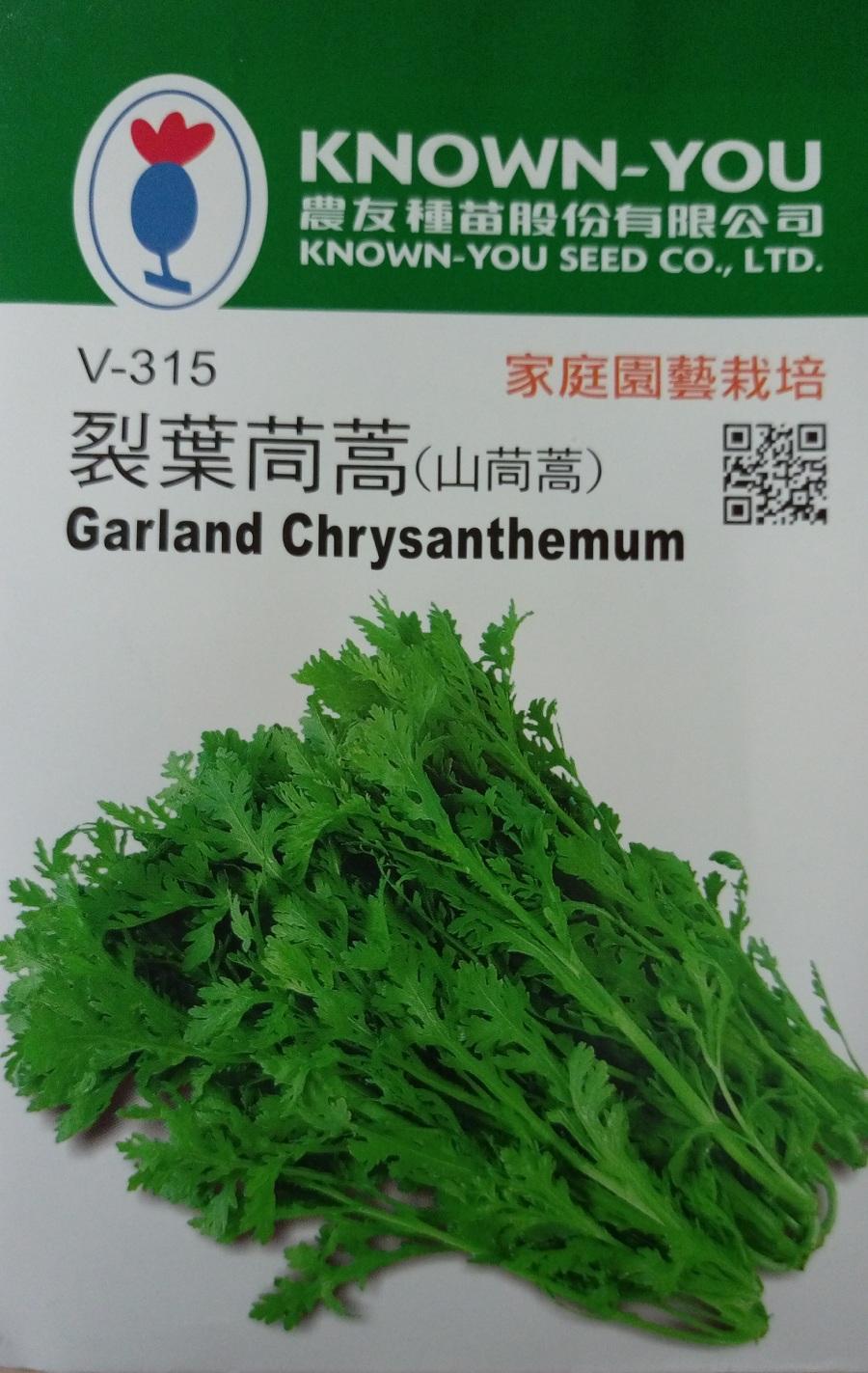 【尋花趣】農友種苗 裂葉茼蒿(山茼蒿) 蔬菜種子 每包約500粒 保證新鮮種子