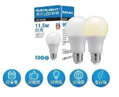 億光★廣角型 11.5W LED球泡 全電壓 白光/黃光 另售飛利浦 奇異 歐司朗★永旭照明UE4-LED-SL-65Q-11.5W-3K/6.5K