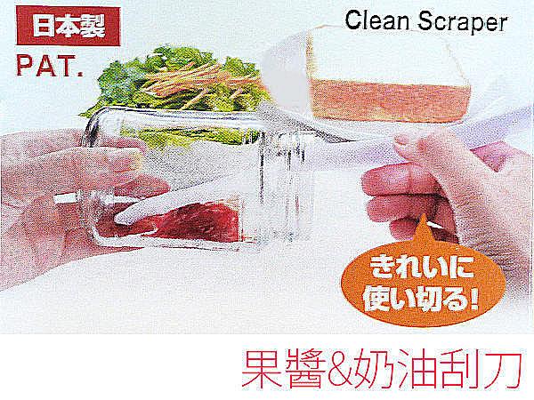 BO雜貨【SV3180】日本製 奶油刮刀 刮匙 果醬 廚房用品 奶油刀 罐頭 果醬罐