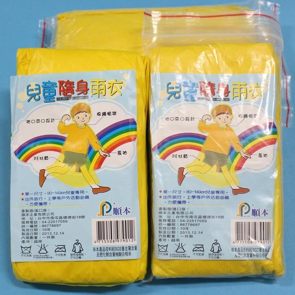 兒童雨衣 一般兒童 輕便雨衣 (黃色)國小以下適用/一個入{定20}