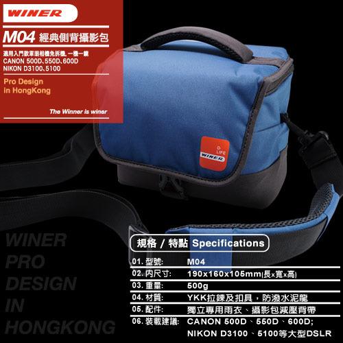WINER VITA M04相機側背包