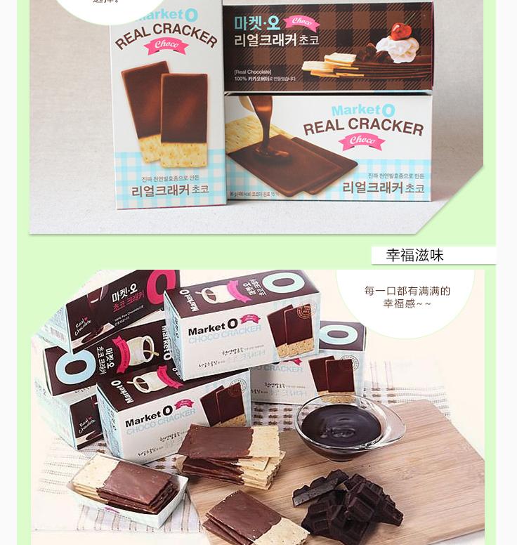 有樂町進口食品 韓國必敗商品 Market O巧克力蘇打餅 96g 8801117434403