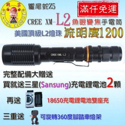 興雲網購【27028】響尾蛇z5美國CREE XM-L2強光魚眼變焦手電筒贈全配(雙座充+2顆鋰電池+腳踏車燈夾)