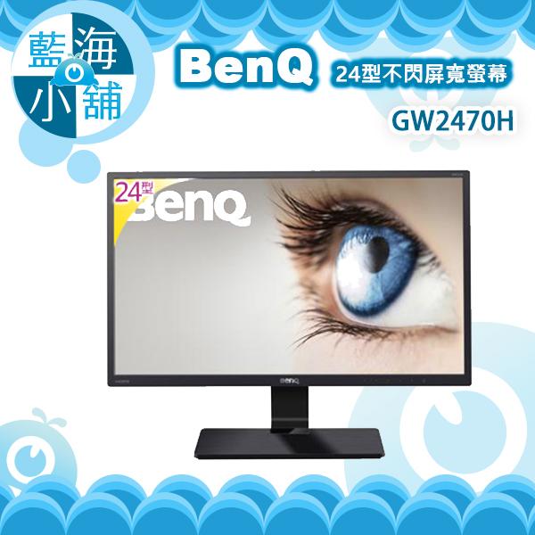 BenQ 明碁 GW2470H 24型不閃屏寬螢幕 電腦螢幕