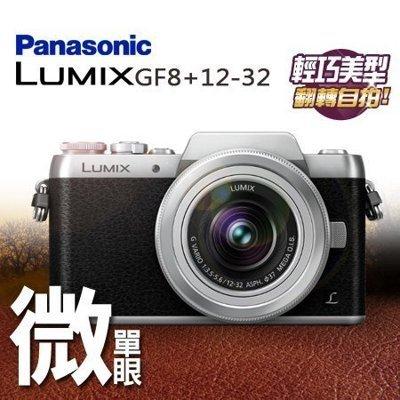 "Panasonic松下 GF8(K)+12-32mm (橘) ██ 公司貨 平輸另電洽""正經800"""
