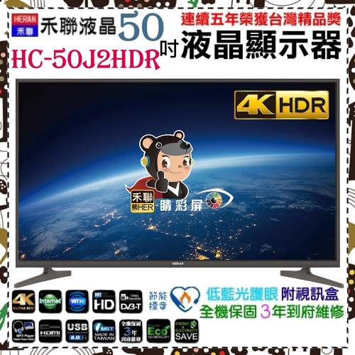 【HERAN 禾聯】50吋數位LED數位液晶顯示器《HC-50J2HDR》4K HDR 液晶連網電視