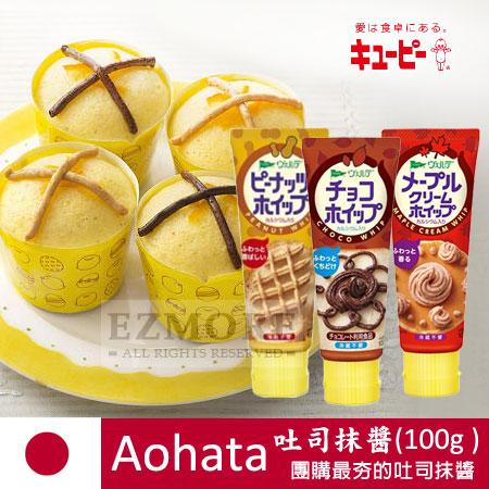 日本最夯 Aohata 不沾手吐司抹醬 (巧克力/花生/楓糖) 100g 土司醬 吐司 抹醬 烤抹醬【N101541】