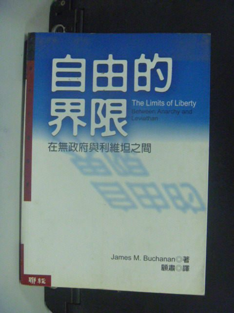 【書寶二手書T9/政治_HES】自由的界限_James M. Buchanan