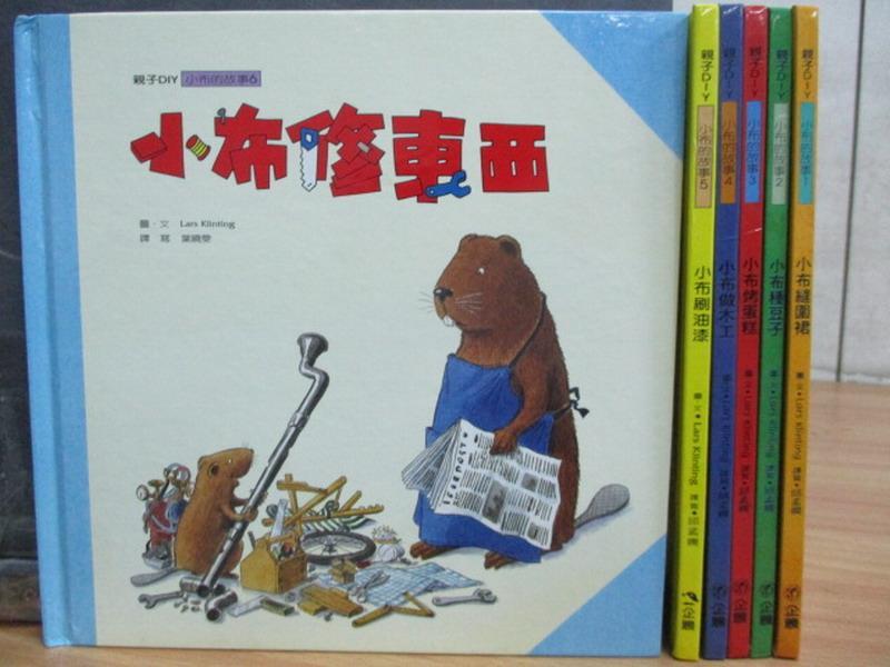【書寶二手書T6/少年童書_PGD】親子DIY小布的故事_1~6集合售_小布縫圍裙_小布種豆子等