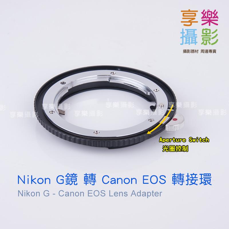 [享樂攝影]黑色 Nikon G鏡 AF鏡頭 轉接Canon EOS EF轉接環可調光圈5D3 5D2 6D 700D 70D 1D無限遠可合焦 AI AIS D鏡 也都可以 調整