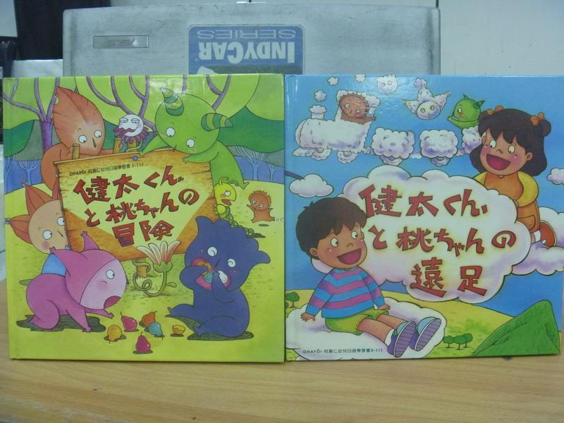 【書寶二手書T5/語言學習_PPT】Ohayo!幼兒日語學習書1-(1)_何嘉仁幼兒日語學習書2-(1)_共2本合售