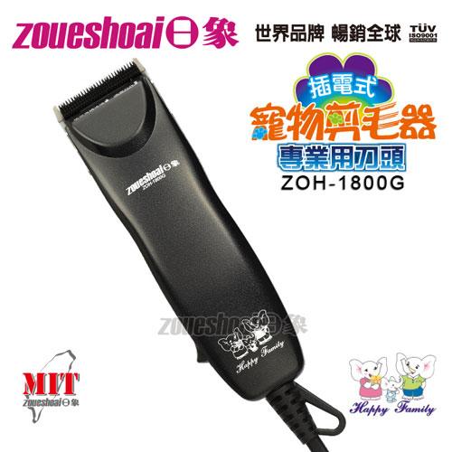 『日象』插電式寵物專業用電動剪毛器 ZOH-1800G