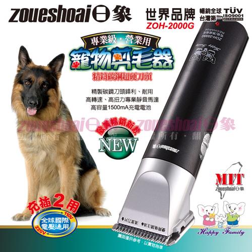 『日象』充插兩用寵物剪毛器 ZOH-2000G