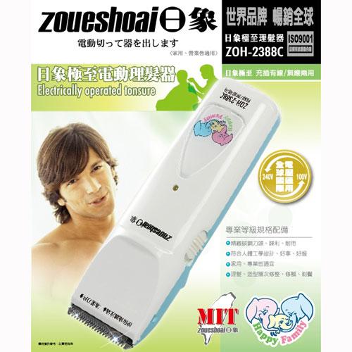 【日象 】充插兩用剪髮器 ZOH-2388C