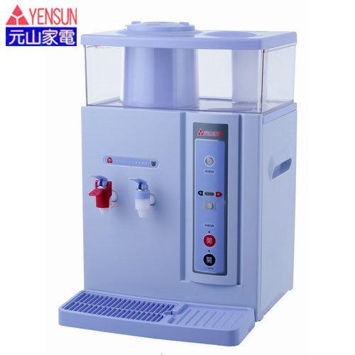 【元山】11.8L蒸氣式溫熱開飲機 YS-862DW