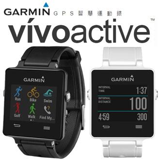 Garmin vivoactive GPS智慧型運動錶 黑/白 兩色款  慢跑 腳踏車 高爾夫 游泳 追蹤器 防水 GPS 藍牙 中文介面