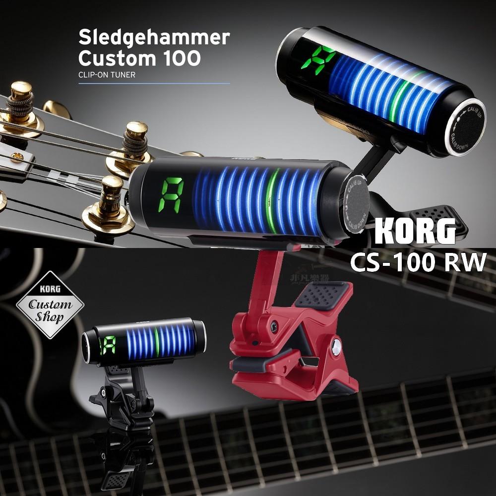 【非凡樂器】KORG Sladeghammer custom 100 CS100高知名度的3D視覺儀表顯示/紅色