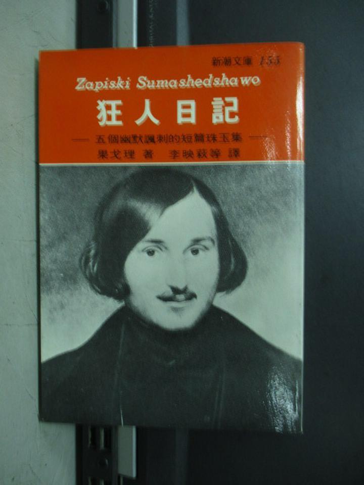 【書寶二手書T5/翻譯小說_NEC】狂人日記_果戈理