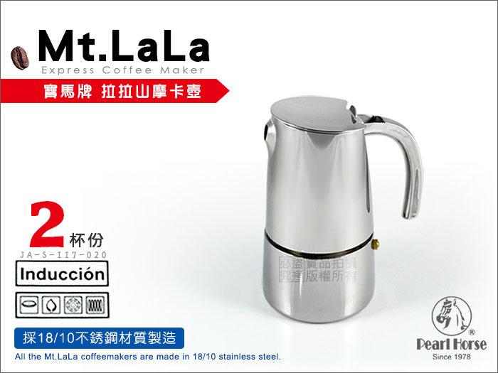 快樂屋♪ 寶馬牌 Mt.LaLa 拉拉山摩卡壺 2杯份 18/10不銹鋼咖啡壺.濃縮咖啡.美式咖啡 另有4.6.10 杯份