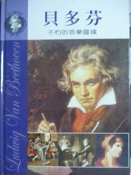 【書寶二手書T2/傳記_QAH】貝多芬-不朽的音樂靈魂_秦海