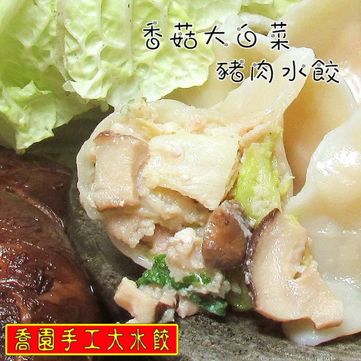 喬園手工大水餃【香菇大白菜豬肉水餃(20入/32公克)】