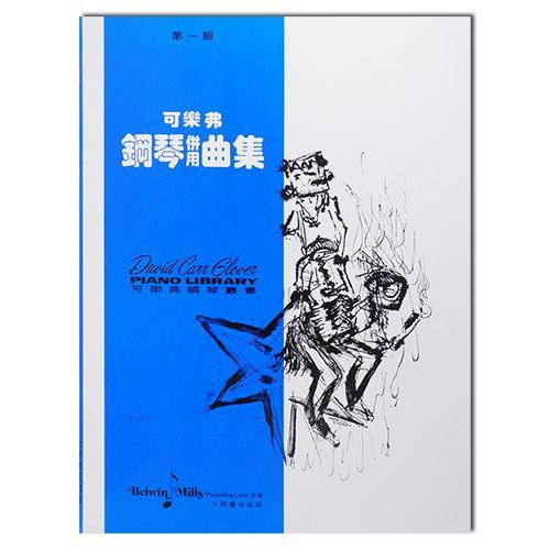【非凡樂器】G14 可樂弗【第一級】鋼琴併用曲集