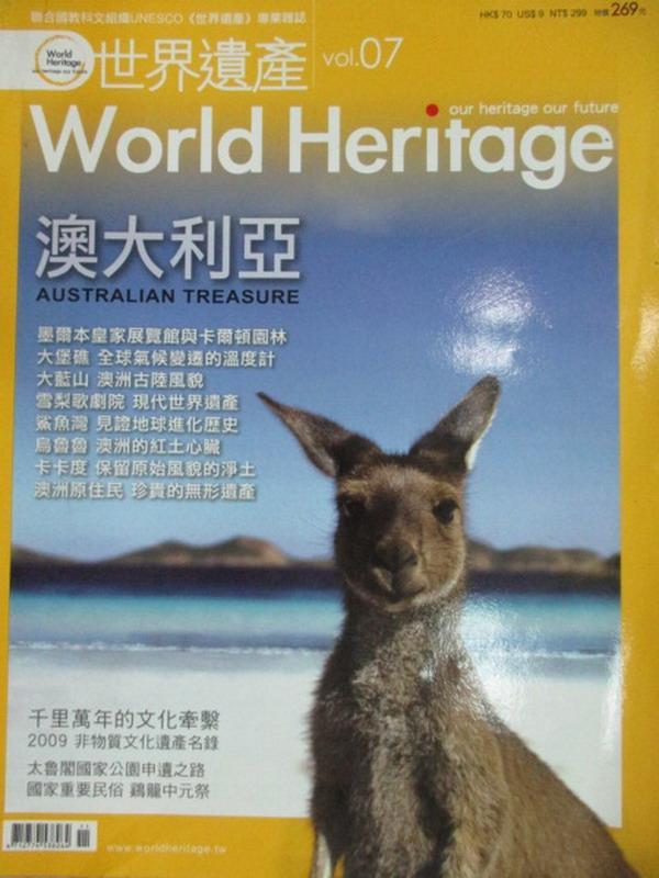 【書寶二手書T1/雜誌期刊_YIJ】世界遺產_7期_Australia澳大利亞知識寶藏等