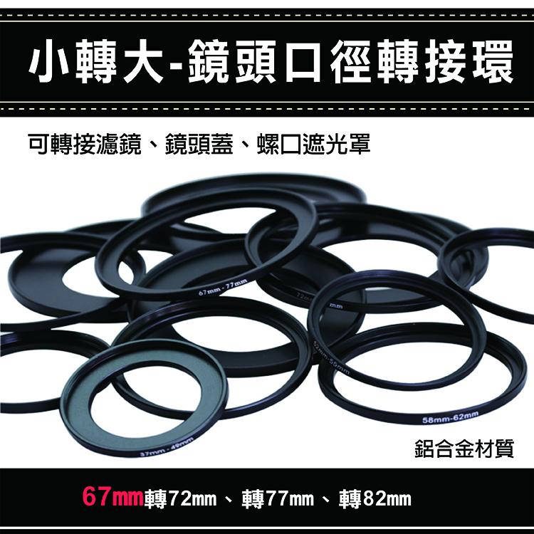 攝彩@通用副廠配件小轉大-鏡頭口徑轉接環 67mm轉72 77 82mm 轉接環 彰化市