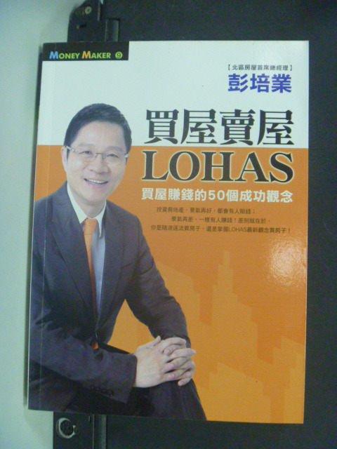 【書寶二手書T6/行銷_NDT】買屋賣屋LOHAS_彭培業