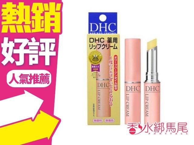 日本DHC 純欖護唇膏(1.5g) 護脣膏 盒裝◐香水綁馬尾◐
