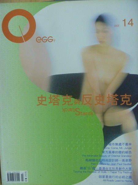 【書寶二手書T9/設計_YIP】Egg Magazine_14期_史塔克與反史塔克等