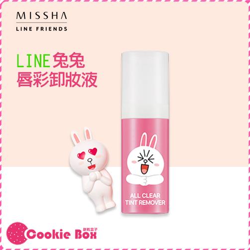 韓國 MISSHA X LINE 限量聯名款 兔兔 唇彩 卸妝液 10ml 唇部 卸妝 溫和 乾淨 清潔 *餅乾盒子*