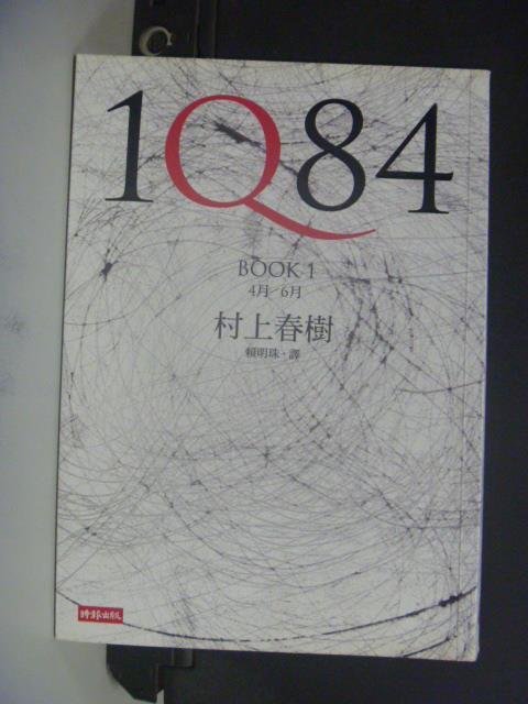 【書寶二手書T5/翻譯小說_GHA】1Q84 Book1_原價350_村上春樹