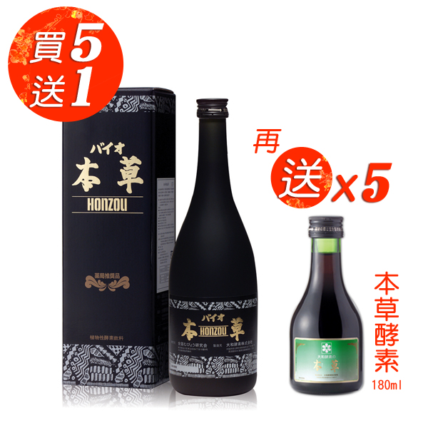 【年前最後一檔優惠】特級本草酵素 (720ml) 買5送1 再贈本草酵素180ml x5瓶、養命酒x1瓶