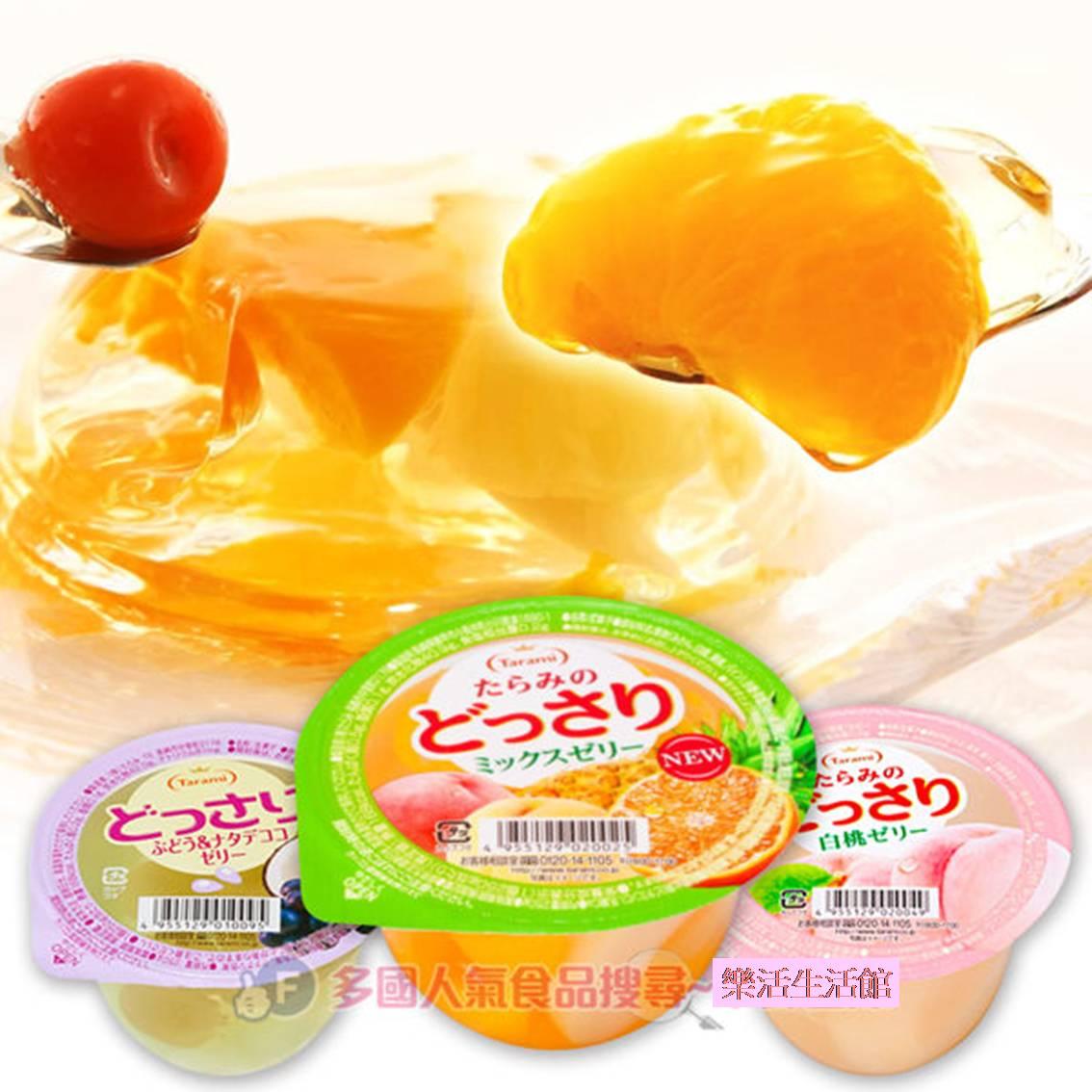 【現貨】日本 Tarami達樂美 低卡鮮果肉果凍250g 白桃/合水果/芒果【樂活生活館】