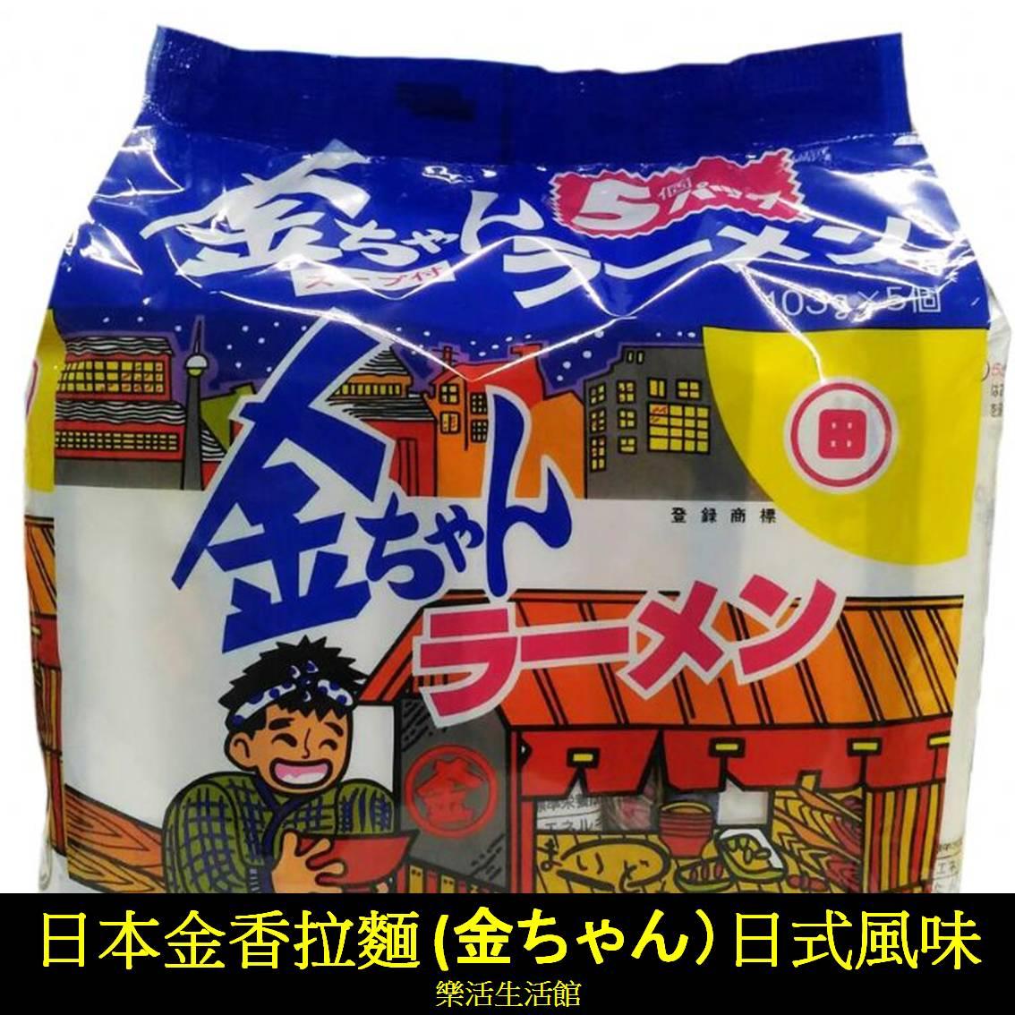 日本 金香拉麵 (金ちゃん)日式風味 * 1 包 【樂活生活館】