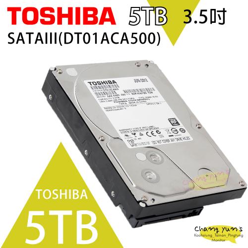 高雄/台南/屏東監視器 TOSHIBA5TB 3.5吋 SATAIII 硬碟 7200轉(DT01ACA500)監控系統硬碟