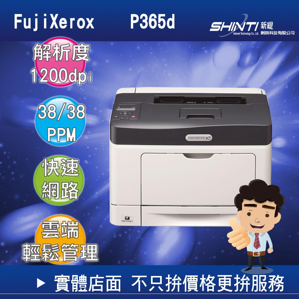 【原廠新機*免運】富士全錄 Fuji Xerox DocuPrint P365d 黑白雷射印表機