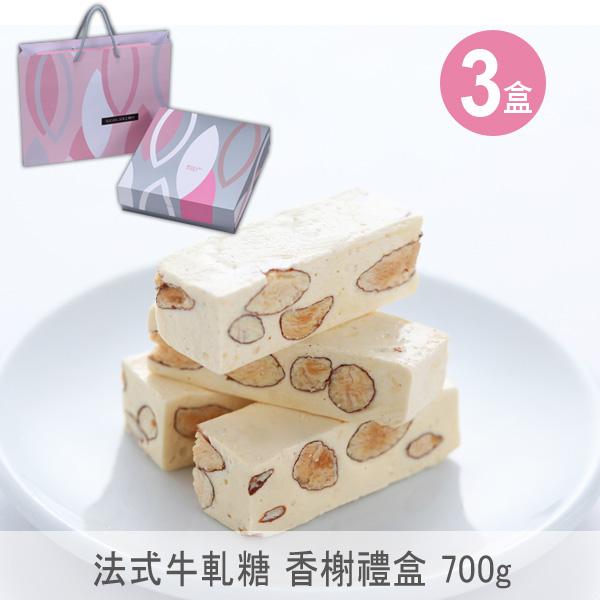 【糖村SUGAR & SPICE】法式牛軋糖-香榭禮盒 600gX3盒(含運費)