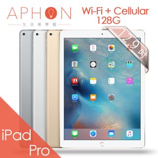 【限量豪華組合】Apple iPad Pro Wi-Fi+Cellular 128GB 12.9吋 平板電腦(送高透光抗刮專用保護貼(日本原料)+2A雙孔快速充電器+側掀式可立架保護套+傳輸線保護套)