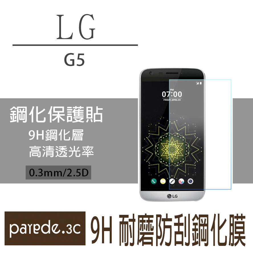 LG G5 9H鋼化玻璃膜 不滿版 螢幕保護貼 貼膜 手機螢幕貼 保護貼【Parade.3C派瑞德】